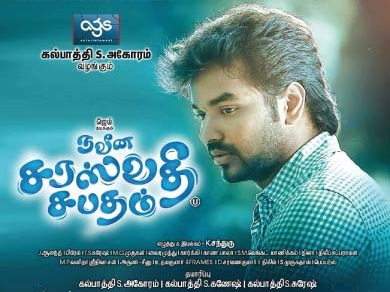 Naveena Saraswathi Sabatham (2013) HD 720p Tamil Movie Watch Online