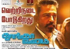 Thoonga Vanam (2015) HD 720p Tamil Movie Watch Online