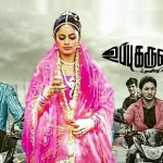 Uppu Karuvaadu (2015) HD 720p Tamil Movie Watch Online