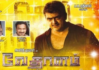 Vedhalam (2015) HD DVDRip Tamil Full Movie Watch Online