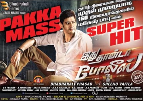 Aagadu (Idhu Thanda Police 2014) Tamil Dubbed Movie HD 720p Watch Online