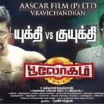 Boologam (2015) HD 720p Tamil Movie Watch Online