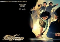 Chocolate (2008) Tamil Dubbed Movie HD 720p Watch Online
