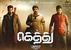 Gethu (2016) HD 720p Tamil Movie Watch Online