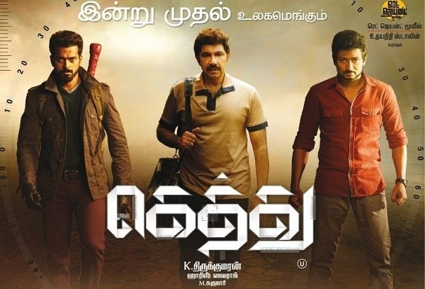 Gethu 2016 Hd 720p Tamil Movie Watch Online Www
