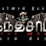 Kanthaswamy (2009) HD 720p Tamil Movie Watch Online