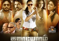 Karaiyoram (2016) HD 720p Tamil Movie Watch Online