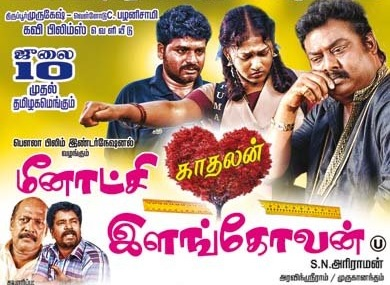 Meenakshi Kadhalan Elangovan (2016) DVDScr Tamil Full Movie Watch Online