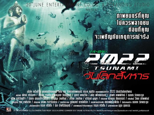 2022 Tsunami (2009) Tamil Dubbed Movie DVDRip Watch Online