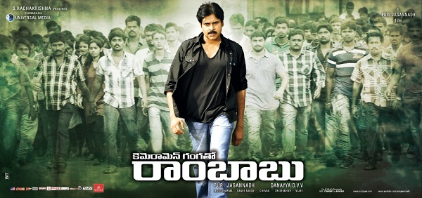 Cameraman Gangatho Rambabu (2012) Tamil Dubbed Movie HD 720p Watch Online