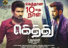 Gethu (2016) DVDRip Tamil Full Movie Watch Online