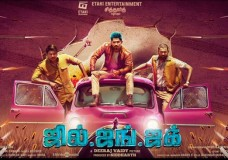 Jil Jung Juk (2016) DVDRip Tamil Full Movie Watch Online
