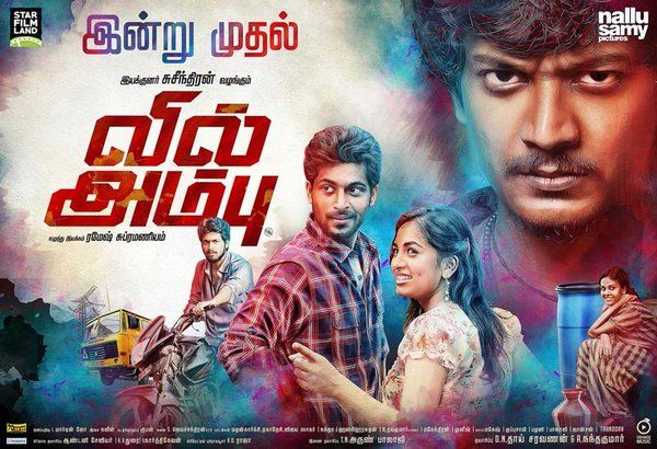 Vil Ambu (2016) HD 720p Tamil Movie Watch Online