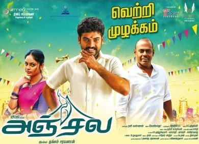 Anjala (2016) HD 720p Tamil Movie Watch Online