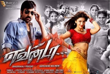 Balupu (2013) Tamil Dubbed Movie HD 720p Watch Online