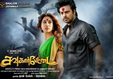 Sowkarpettai (2016) HD 720p Tamil Movie Watch Online