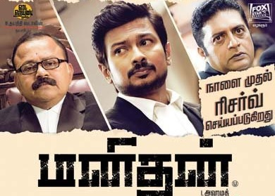 Manithan (2016) DVDRip Tamil Full Movie Watch Online