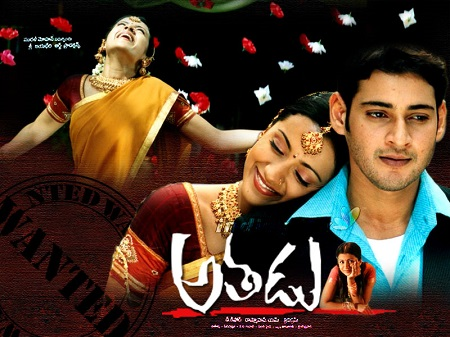 Athadu (Nandhu 2005) Tamil Dubbed Movie DVDRip Watch Online