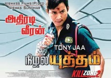 Kill Zone 2 (2015) Tamil Dubbed Movie HD 720p Watch Online