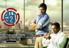 Ko 2 (2016) DVDRip Tamil Full Movie Watch Online