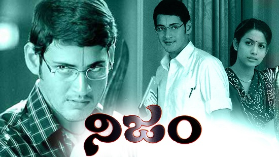 Nijam (2003) Tamil Dubbed Movie DVDRip Watch Online