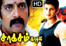 Raja Kumarudu (Sagasa Kathal 1999) Tamil Dubbed Movie DVDRip Watch Online