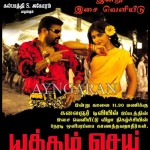 Yutham Sei (2011) HD 720p Tamil Movie Watch Online