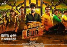 Enakku Innoru Per Irukku (2016) HD 720p Tamil Movie Watch Online
