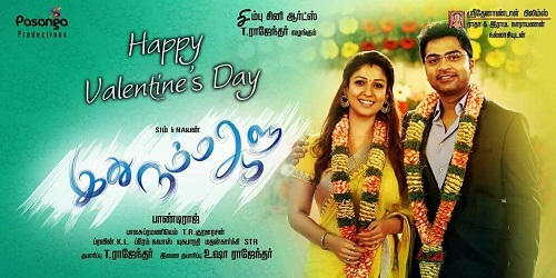Idhu Namma Aalu (2016) TamilYogi Full Movie Watch Online