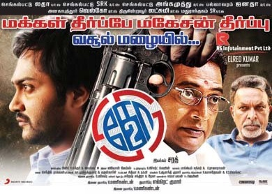 Ko 2 (2016) HD 720p Tamil Movie Watch Online