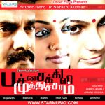 Pachaikili Muthucharam (2007) HD DVDRip 720p Tamil Movie Watch Online