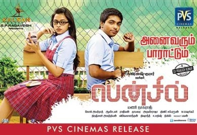 Pencil (2016) HD 720p Tamil Movie Watch Online
