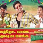 Velainu Vandhutta Vellaikaaran (2016) HD DVDRip Tamil Full Movie Watch Online