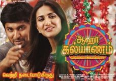 Aaha Kalyanam (2014) HD 720p Tamil Movie Watch Online