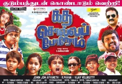 Kadha Solla Porom (2016) HD 720p Tamil Movie Watch Online
