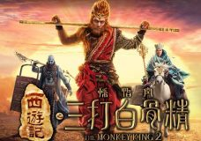 The Monkey King 2: The Legend Begins (2016) Tamil Dubbed Movie HD 720p Watch Online