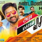 Adra Machan Visilu (2016) HD 720p Tamil Movie Watch Online