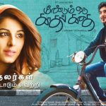 Meendum Oru Kadhal Kadhai (2016) HD 720p Tamil Movie Watch Online