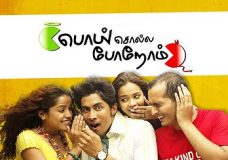 Poi Solla Porom (2008) DVDRip Tamil Full Movie Watch Online