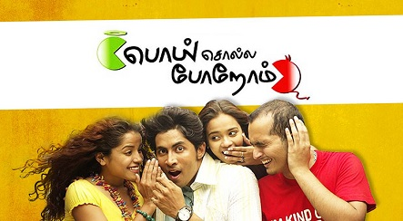 Poi Solla Porom (2008) HD DVD 720p Tamil Full Movie Watch Online
