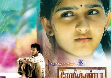 Renigunta (2009) HD DVDRip 720p Tamil Movie Watch Online