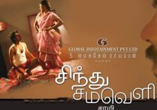 Sindhu Samaveli (2010) DVDRip Tamil Full Movie Watch Online