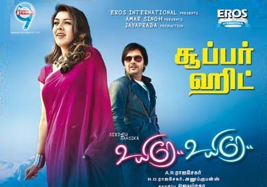 Uyire Uyire (2016) HDRip 720p Tamil Movie Watch Online