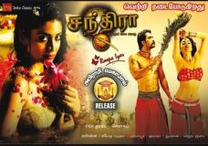 Chandra (2014) DVDRip Tamil Full Movie Watch Online