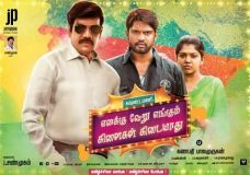 Enakku Veru Engum Kilaigal Kidaiyathu (2016) HD 720p Tamil Movie Watch Online