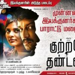Kutrame Thandanai (2016) HD DVDRip Tamil Full Movie Watch Online
