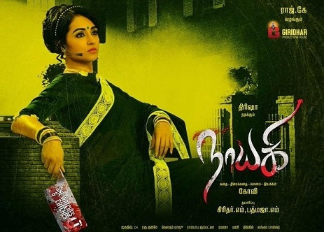Nayagi (2016) HD 720p Tamil Movie Watch Online