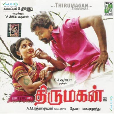 Thirumagan (2007) DVDRip Tamil Movie Watch Online