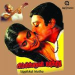 Sippikkul Muthu (1986) DVDRip Tamil Full Movie Watch Online