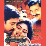 Soora Samhaaram (1988) DVDRip Tamil Movie Watch Online